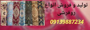 خرید روفرشی مخمل یزد