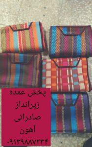 فروش و خرید زیرانداز حصیر در شیراز