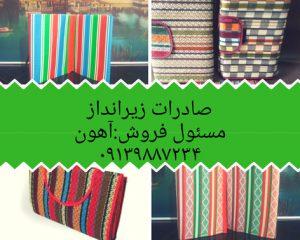 قیمت عمده زیرانداز اصفهان