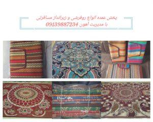 فروش عمده روفرشی یزد